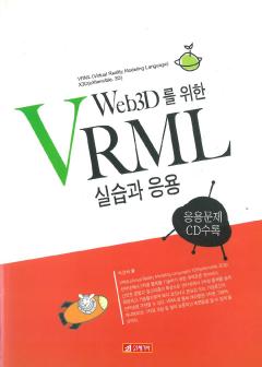 WEB3D을위한 VRML실습과응용
