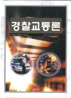 경찰교통론