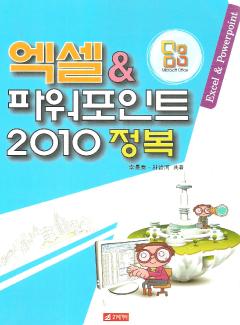 엑셀&파워포인트2010정복