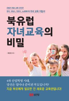 북유럽 자녀교육의 비밀