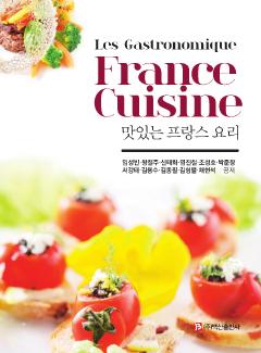 맛있는 프랑스 요리