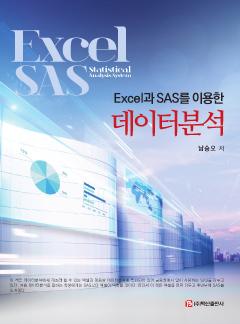 Excel과 SAS를 이용한 데이터분석
