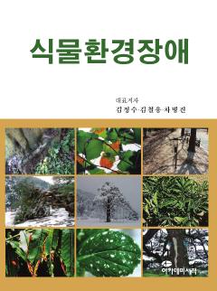식물환경장애