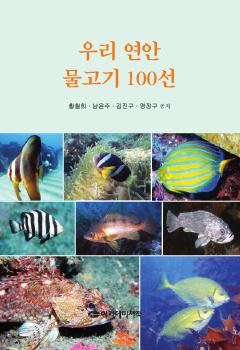 우리연안 물고기 100선