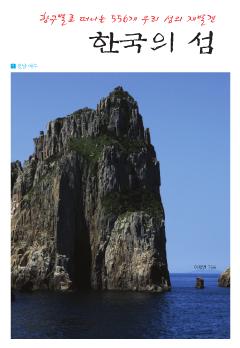 한국의 섬① 전남여수