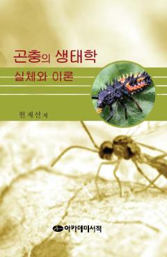 곤충의 생태학 실제와 이론