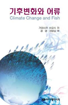 기후변화와 어류