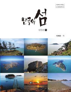 한국의 섬 1