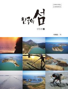 한국의 섬 2