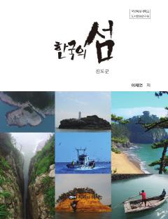 한국의 섬 3
