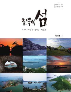 한국의 섬 4