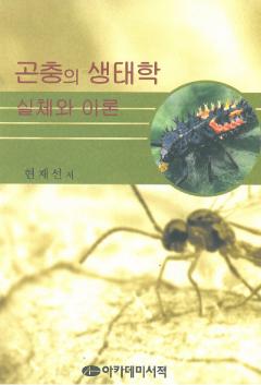 곤충의 생태학-실체와 이론-