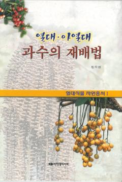 열대.아열대 과수의 재배법