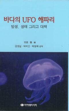 바다의 UFO해파리