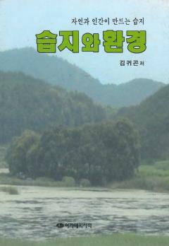 습지와 환경