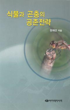 식물과 곤충의 공존전략