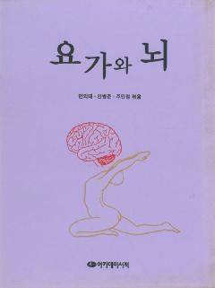 요가와 뇌