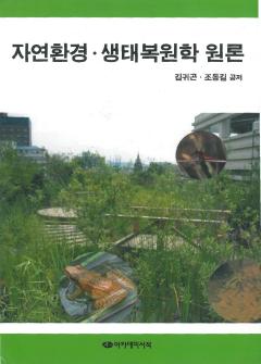 자연환경 생태복원학 원론