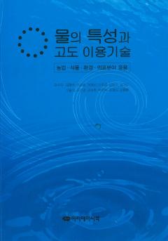 물의 특성과 고도 이용기술