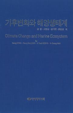기후변화와 해양생태계