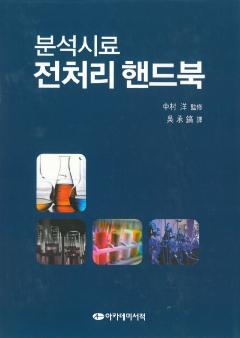 분석시료 전처리핸드북