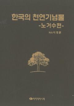한국의 천연기념물(노거수편)