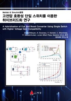 고전압 호환성 단일 스위치를 이용한 하이브리드화 연구
