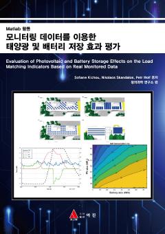모니터링 데이터를 이용한 태양광 및 배터리 저장 효과 평가