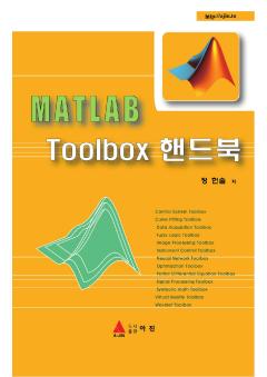 MATLAB Toolbox 핸드북