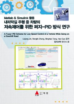 Matlab & Simulink 활용  내리막길 주행 중 차량의 저속제어를 위한 퍼지-PID 방식 연구