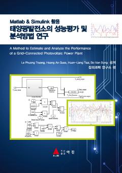 Matlab & Simulink 활용 태양광발전소의 성능평가 및 분석방법 연구