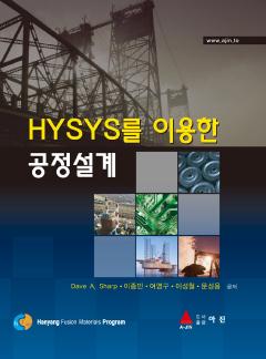 HYSYS를 이용한 공정설계