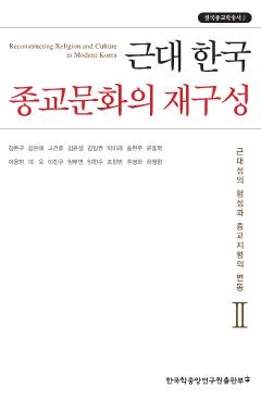 근대 한국 종교문화의 재구성