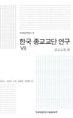 한국 종교교단 연구. 7: 종교교육 편