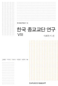 한국 종교교단 연구. 8  사회복지편