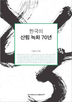 한국의 산림 녹화 70년
