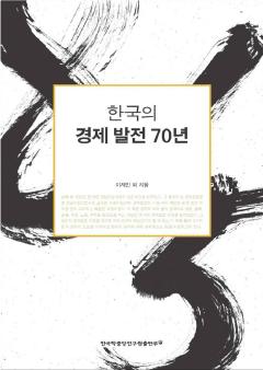 한국의 경제발전 70년