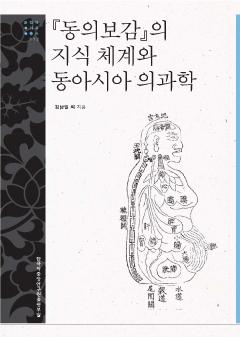 『동의보감』의 지식 체계와 동아시아 의과학