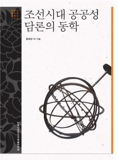 조선시대 공공성 담론의 동학