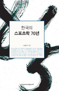 한국의 스포츠학70년
