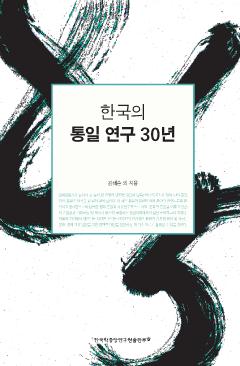한국의 통일연구 30년