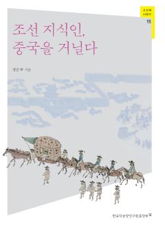 조선 지식인, 중국을 거닐다