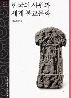 한국의 사원과 세계 불교문화_문명과 가치 총서 18