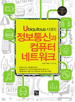Ubiquitous 시대의 정보통신과 컴퓨터 네트워크
