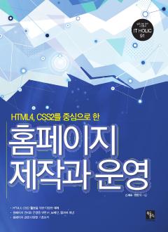 홈페이지 제작과 운영 (HTML4, CSS2를 중심으로 한)