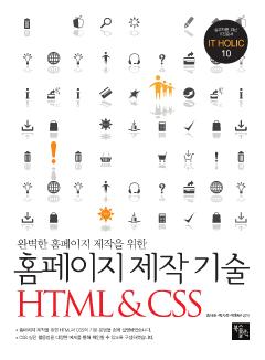 홈페이지 제작 기술 HTML CSS