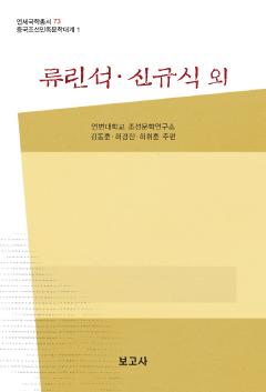 중국조선민족문학대계1 / 류린석·신규식 외