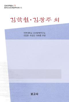 중국조선민족문학대계13 / 김학철·김광주 외