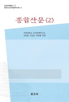 중국조선민족문학대계15 / 종합산문(2)