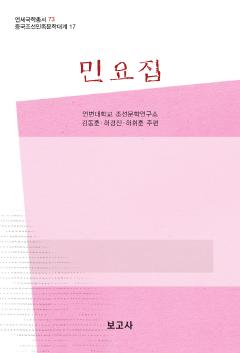 중국조선민족문학대계17 / 민요집
